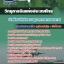 แนวข้อสอบนักเรียนฝึกหัดควบคุมจราจรทางอากาศ วิทยุการบินแห่งประเทศไทย ล่าสุด thumbnail 1