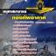 แนวข้อสอบอนุศาสนาจารย์ กองทัพอากาศ [พร้อมเฉลย] thumbnail 1