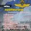 แนวข้อสอบเสมียน กองทัพอากาศ ใหม่ล่าสุด [พร้อมเฉลย] thumbnail 1
