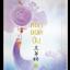 หยกยอดปิ่น เล่ม 3 ผู้แต่ง ซู่อีหนิงเซียง ผู้แปล อวี้ thumbnail 1