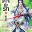 ทรราชตื๊อรัก เล่ม 5 ผู้เขียน ซูเสี่ยวหน่วน : เขียน, ยูมิน&กอหญ้า : แปล *พร้อมส่ง thumbnail 1