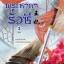 พระชายารั่วซี เล่ม 3 (จบ) ผู้เขียน นิจนิรันดร์ *พร้อมส่ง thumbnail 1