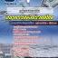 สรุปแนวข้อสอบกลุ่มงานการเงิน ธนาคารแห่งประเทศไทย ธปท. ล่าสุด thumbnail 1