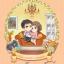 ความรักของยักษ์ เขียนโดย veerandah (วีรันดา) thumbnail 1
