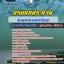 สรุปแนวข้อสอบเจ้าพนักงานอุทกวิทยา กรมชลประทาน ล่าสุด thumbnail 1