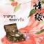 วาสนาชะตารัก นามปากกา ชื่อถง (โดยกิ่งฉัตร) สนพ.ลูกองุ่น thumbnail 1