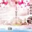 ชะตาฝันมั่นรัก เขียนโดย ซือซิง thumbnail 2