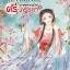 ท่านอ๋อง...ข้าอยากเป็นศรีภรรยา เล่ม 1 โดย : Wu Shi Yi แปลโดย : เหมยสี่ฤดู thumbnail 1