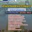 แนวข้อสอบนักวิชาการเงินและบัญชี สำนักงานเลขาธิการวุฒิสภา [พร้อมเฉลย] thumbnail 1