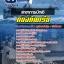 แนวข้อสอบสาขาการบัญชี กองทัพเรือ ใหม่ล่าสุด [พร้อมเฉลย] thumbnail 1