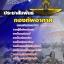 แนวข้อสอบประชาสัมพันธ์ กองทัพอากาศ ใหม่ล่าสุด [พร้อมเฉลย] thumbnail 1