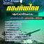 แนวข้อสอบเจ้าหน้าที่ทันตกรรม กองบัญชาการกองทัพไทย ล่าสุด thumbnail 1