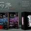 [Pre-Order] Boxset Try Me เสพร้าย...สัมผัสรัก (ภาคร้ายยั่ว) + พวงกุญแจ By MAME *รอบจอง ของครบ ส่งแบบ EMS เท่านั้น thumbnail 1