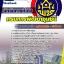 แนวข้อสอบนักจัดการทั่วไป กรมการพัฒนาชุมชน [พร้อมเฉลย] thumbnail 1
