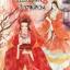 ซ่อนรักวิวาห์ลวง เล่ม1 โดย : Yue Xia Die Ying แปลโดย : กู่ฉิน thumbnail 1