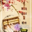 ฮูหยินของปีศาจ เขียนโดย ซิงซิน (วาณี) *พร้อมส่ง thumbnail 1