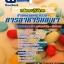 แนวข้อสอบเภสัชกรปฏิบัติการ สำนักงานคณะกรรมการอาหารและยา อย. [พร้อมเฉลย] thumbnail 1
