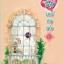 สะดุดรักยายถังข้าว เล่ม 1-2 (นิยายชุด 2 เล่มจบ) ผู้แต่ง Jiu Xiao Qi ผู้แปล พัดลม *พร้อมส่ง thumbnail 1