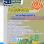 แนวข้อสอบวิศวกรโยธาปฏิบัติการ กรมพัฒนาพลังงานทดแทนและอนุรักษ์พลังงาน ล่าสุด thumbnail 1