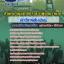 #สรุปแนวข้อสอบนักวิเทศสัมพันธ์ สำนักงานเลขาธิการสภาผู้แทนราษฎร ล่าสุด thumbnail 1