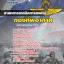 แนวข้อสอบนายทหารเทคนิคการแพทย์ กองทัพอากาศ ใหม่ล่าสุด [พร้อมเฉลย] thumbnail 1