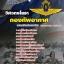 แนวข้อสอบวิศวกรโยธา กองทัพอากาศ ใหม่ล่าสุด [พร้อมเฉลย] thumbnail 1