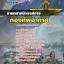 แนวข้อสอบนายทหารนิทรรศการ กองทัพอากาศ ใหม่ล่าสุด [พร้อมเฉลย] thumbnail 1
