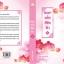 ชะตาแค้นลิขิตรัก เล่ม 3 โดย : Yuan Bao Er แปลโดย : ฉินฉง thumbnail 2