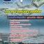 แนวข้อสอบธนาคารแห่งประเทศไทย ธปท.NEW thumbnail 1