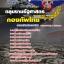แนวข้อสอบกองบัญชาการกองทัพไทย กลุ่มงานรัฐศาสตร์ ใหม่ล่าสุด[พร้อมเฉลย] thumbnail 1