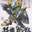 (เหลือ 1 ชิ้น รอเมล์ฉบับที่2 ยืนยัน ก่อนโอน) BB305 ซุนกวน SONKEN GUNDAM (JAPANESE VER.)