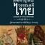 ศัพทานุกรมวรรณคดีไทย ผู้เขียน ปรัชญา ปานเกตุ thumbnail 1