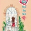 สะดุดรักยายถังข้าว เล่ม 1-2 (นิยายชุด 2 เล่มจบ) ผู้แต่ง Jiu Xiao Qi ผู้แปล พัดลม *พร้อมส่ง thumbnail 2