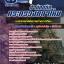 สรุปแนวข้อสอบนายทหารเทคนิคภาพถ่ายดาวเทียม สำนักงานปลัดกระทรวงกลาโหม thumbnail 1
