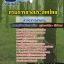 แนวข้อสอบนักวิชาการเกษตร กรมการยางประเทศไทย [พร้อมเฉลย] thumbnail 1