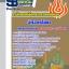 แนวข้อสอบวิศวกรโยธา สำนักงานปลัดกระทรวงพลังงาน ล่าสุด thumbnail 1