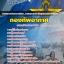 แนวข้อสอบนายทหารกิจการอาเซียน ,นายทหารประกันคุณภาพการศึกษา กองทัพอากาศ thumbnail 1