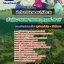 แนวข้อสอบนักวิชาการเกษตรปฏิบัติการ สํานักงานสภาเกษตรกรแห่งชาติ ล่าสุด thumbnail 1