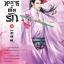 ทรราชตื๊อรัก เล่ม 4 ผู้เขียน ซูเสี่ยวหน่วน : เขียน, ยูมิน&กอหญ้า : แปล *พร้อมส่ง thumbnail 1