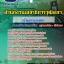 แนวข้อสอบเจ้าพนักงานพัสดุ สำนักงานเลขาธิการวุฒิสภา [พร้อมเฉลย] thumbnail 1