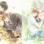 Love is... ความรักน่ะนะ เล่ม 1-2 + mini 2 เล่ม thumbnail 1