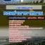 สรุปแนวข้อสอบนายช่างเครื่องกล กรมท่าอากาศยาน ทย. ล่าสุด thumbnail 1