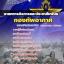 แนวข้อสอบนายทหารกิจการและประชาสัมพันธ์ กองทัพอากาศ ใหม่ล่าสุด[พร้อมเฉลย] thumbnail 1