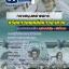 สรุปแนวข้อสอบกองหนุนเหล่าแพทย์ กรมการแพทย์ทหารอากาศ ล่าสุด thumbnail 1