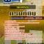 แนวข้อสอบวิศวกรรังวัดปฏิบัติการ กรมที่ดิน ล่าสุด thumbnail 1