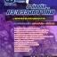 สรุปแนวข้อสอบนายทหารสารบรรณและธุรการ สำนักปลัดกระทรวงกลาโหม thumbnail 1