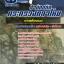 แนวข้อสอบช่างเครื่องยนต์ สำนักงานปลัดกระทรวงกลาโหม ล่าสุด thumbnail 1
