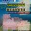 แนวข้อสอบเจ้าพนักงานการเงินและบัญชี กรมที่ดิน ล่าสุด thumbnail 1