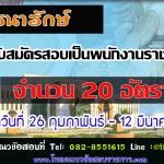 +เปิดสอบ++กรมธนารักษ์ รับสมัครสอบเป็นพนักงานราชการ จำนวน 20 อัตรา ตั้งแต่วันที่ 26 กุมภาพันธ์ - 12 มีนาคม 2561