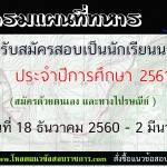 กรมแผนที่ทหาร เปิดรับสมัครสอบเป็นนักเรียนนายสิบแผนที่ ตั้งแต่วันที่ 18 ธันวาคม 2560 - 2 มีนาคม 2561